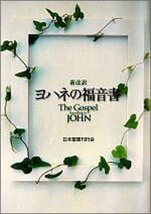 新改訳聖書 分冊 ヨハネの福音書 10冊セット ≪新改訳聖書・改訂第三版≫