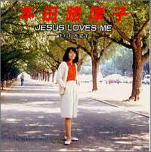 CD Jesus Loves Me ジーザス・ラブズ・ミー