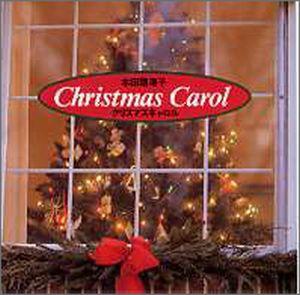 CD クリスマスキャロル 本田路津子クリスマスソングを歌う