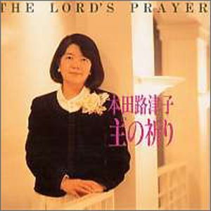 CD 主の祈り