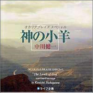 CD 神の小羊 オカリナプレイズ・スペシャル