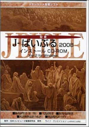 J-BIBLE 2008 ver.2  for Windows