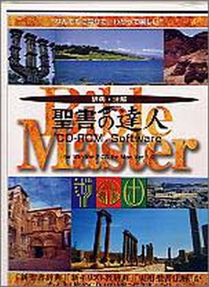 Bible Master, Windows version 2, Macintosh version 1