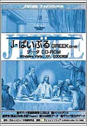 J-BIBLE GREEK for Windows Vista