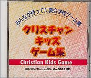 Christian Kids Game