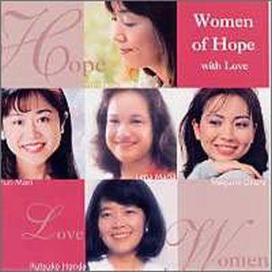 CD ウィメン・オブ・ホープ ウィズ・ラブ WOMEN OF HOPE WITH LOVE (5曲入)