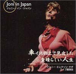 CD ジョニー イン ジャパン 車イスの上で見出したすばらしい人生