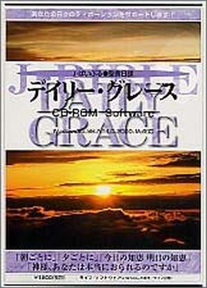 Daily Grace J-BIBLE Utility program