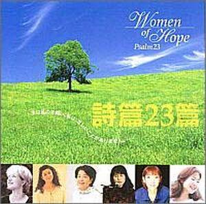 CD 詩篇23篇 ウィメン・オブ・ホープ WOMEN OF HOPE