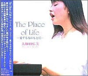 CD The Place of Life 愛する方のもとに