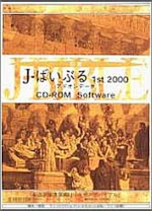 J-BIBLE 2000 Add-On