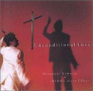 CD Unconditional Love - 無条件の愛 -