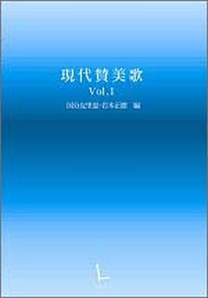 現代賛美歌 vol.1