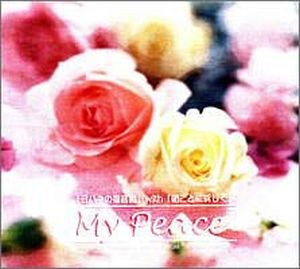 BGM付き聴く聖書  CD My Peace 「ヨハネの福音書」with「朝ごとに新しく」 ≪新改訳第三版≫