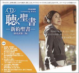 CD Listening Bible New Testament