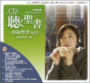 CD Listening Bible Old Testament Vol. 1