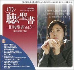 CD Listening Bible Old Testament Vol. 3