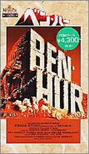 DVD ベン・ハー