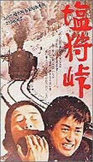 VHS 塩狩峠