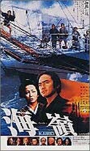 DVD 海嶺