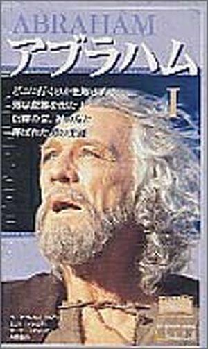 ビデオ聖書コレクション  DVD アブラハム
