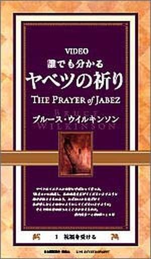VHS 誰でも分かる『ヤベツの祈り』1巻目