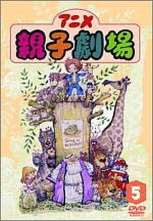 DVD アニメ親子劇場5巻  (個人鑑賞用)