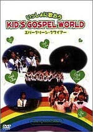 DVD いっしょに歌おう KID'S GOSPEL WORLD(個人鑑賞用)
