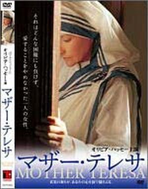 DVD マザー・テレサ(デラックス版、映画用/セル用)