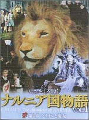 ナルニア国物語 vol.1 DVD 第1章 ライオンと魔女