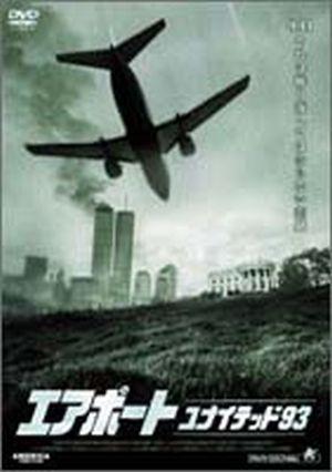 DVD エアポート ユナイテッド93 (個人鑑賞用)