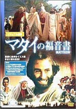 DVD マタイの福音書 (ライブラリー/レンタル専用)