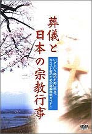 DVD 葬儀と日本の宗教行事 (個人鑑賞用)