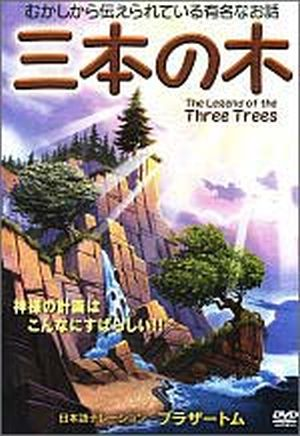 DVD 三本の木(個人鑑賞用)