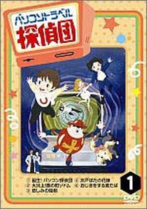 DVD パソコントラベル探偵団 1巻 (個人鑑賞用)