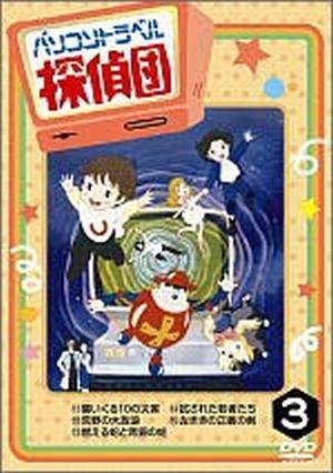 DVD パソコントラベル探偵団 3巻 (個人鑑賞用)