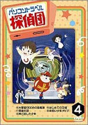 DVD パソコントラベル探偵団 4巻 (個人鑑賞用)