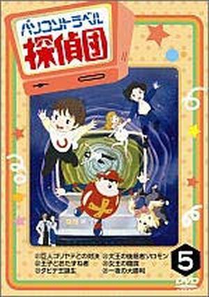 DVD パソコントラベル探偵団 5巻 (個人鑑賞用)