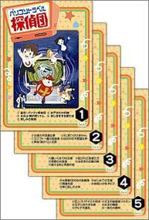 DVD パソコントラベル探偵団全巻セット (ライブラリー・教会レンタル専用) ≪在庫ごく僅少≫