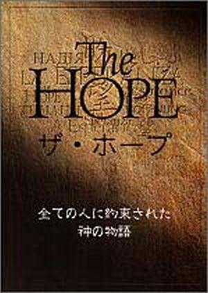 DVD The Hope ザ・ホープ すべての人たちに約束された神の物語(個人鑑賞用/レンタル・ライブラリー・教会・団体上映用 共用)