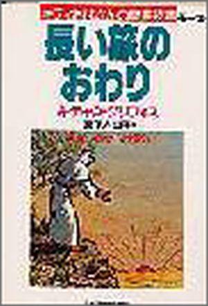 キティおばさんの聖書物語長い旅のおわり