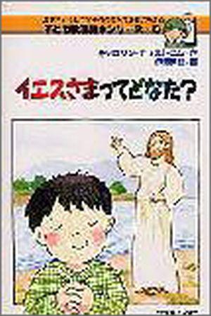 子ども教理絵本3 イエスさまってどなた?