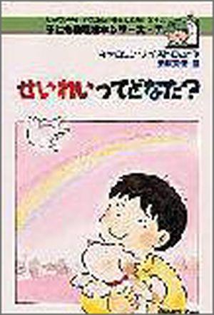 子ども教理絵本7 せいれいってどなた?
