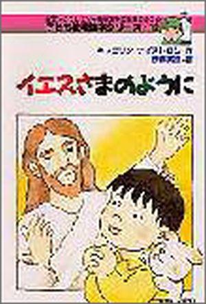 子ども教理絵本12 イエスさまのように