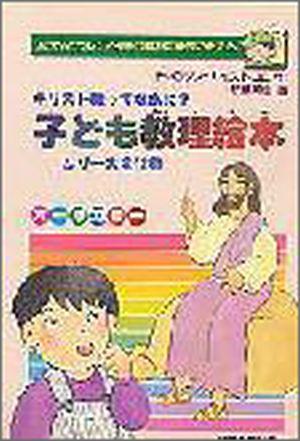 子ども教理絵本 子ども教理絵本シリーズ 全12巻セット