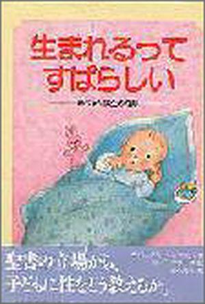 生まれるってすばらしい ──赤ちゃん誕生の奇跡──