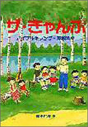 ザ・きゃんぷ ──バイブルキャンプ・夏期学校── ≪希少本 1冊限定≫