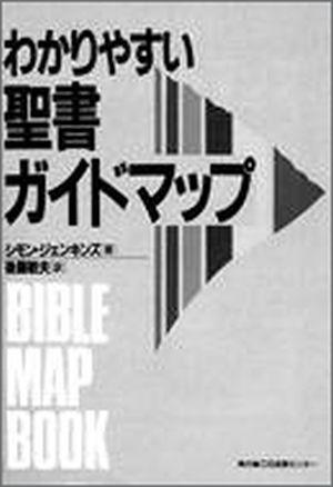 わかりやすい聖書ガイドマップ