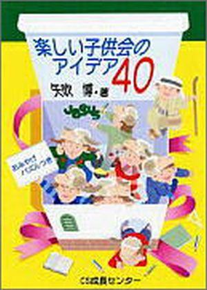 楽しい子供会のアイデア40