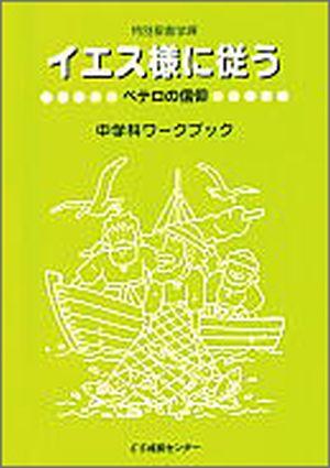 特別聖書学課2003 イエスさまに従う (中学科) ペテロの信仰